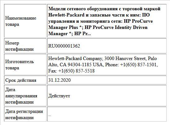 Модели сетевого оборудования с торговой маркой Hewlett-Packard и запасные части к ним: ПО управления и мониторинга сети:  HP ProCurve Manager Plus *;  HP ProCurve Identity Driven Manager *;  HP Pr...