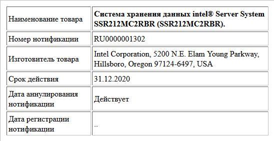 Система хранения данных intel® Server System SSR212MC2RBR (SSR212MC2RBR).