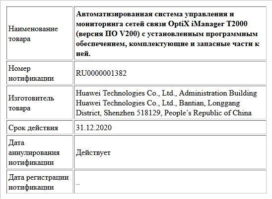 Автоматизированная система управления и мониторинга сетей связи OptiX iManager T2000 (версия ПО V200) с установленным программным обеспечением, комплектующие и запасные части к ней.