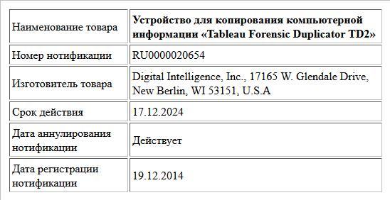 Устройство для копирования компьютерной информации «Tableau Forensic Duplicator TD2»