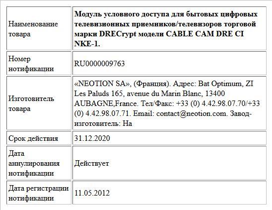 Модуль условного доступа для бытовых цифровых телевизионных приемников/телевизоров торговой марки DRECrypt модели CABLE CAM DRE CI NKE-1.