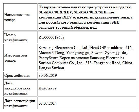 Лазерное сетевое печатающее устройство моделей SL-M4370LX/XEV, SL-M4370LX/SEE, где комбинация /XEV означает предназначение товара для российского рынка, а комбинация /SEE означает тестовый образец, не...