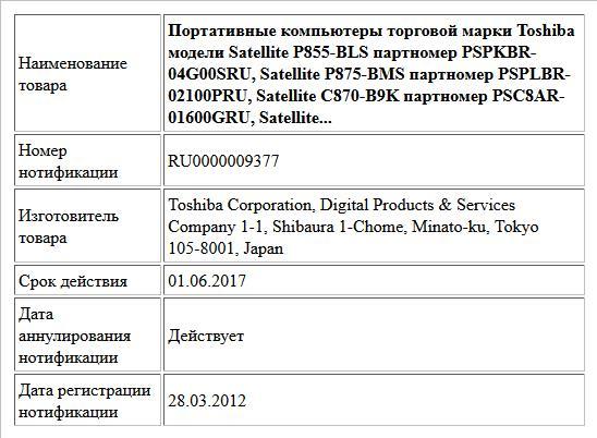 Портативные компьютеры торговой марки Toshiba модели Satellite P855-BLS партномер PSPKBR-04G00SRU, Satellite P875-BMS партномер PSPLBR-02100PRU, Satellite C870-B9K партномер PSC8AR-01600GRU, Satellite...