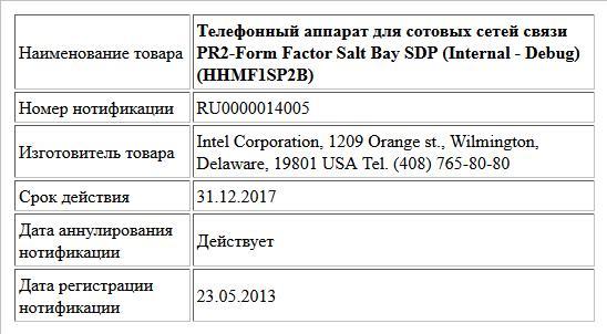 Телефонный аппарат для сотовых сетей связи  PR2-Form Factor Salt Bay SDP (Internal - Debug) (HHMF1SP2B)