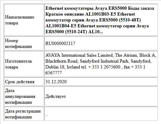 Ethernet коммутаторы Avaya ERS5000 Коды заказа Краткое описание AL1001B03-E5 Ethernet коммутатор серии Avaya ERS5000 (5510-48T) AL1001B04-E5 Ethernet коммутатор серии Avaya ERS5000 (5510-24T) AL10...