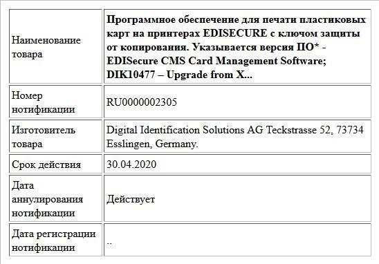Программное обеспечение для печати пластиковых карт на принтерах EDISECURE с ключом защиты от копирования. Указывается версия ПО* - EDISecure CMS Card Management Software; DIK10477 – Upgrade from X...