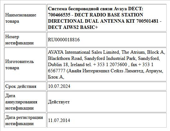 Система беспроводной связи Avaya DECT: 700466535 -  DECT RADIO BASE STATION DIRECTIONAL DUAL ANTENNA KIT 700501481 - DECT AIWS2 BASIC+