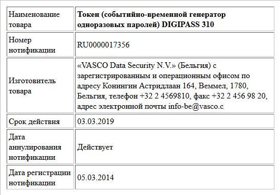 Токен (событийно-временной генератор одноразовых паролей) DIGIPASS 310