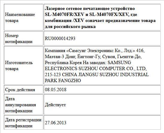 Лазерное сетевое печатающее устройство SL-M4070FR/XEV и SL-M4070FX/XEV, где комбинация /XEV означает предназначение товара для российского рынка