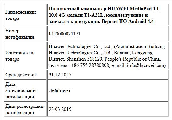 Планшетный компьютер HUAWEI MediaPad T1 10.0 4G модели T1-A21L, комплектующие и запчасти к продукции. Версия ПО Android 4.4