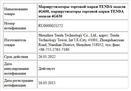Маршрутизаторы торговой марки TENDA модели 4G600, маршрутизаторы торговой марки TENDA модели 4G630