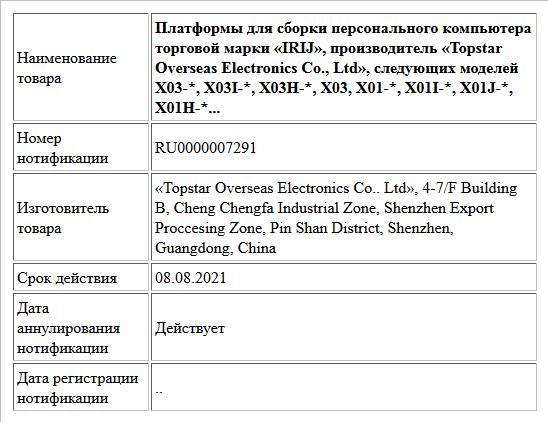 Платформы для сборки персонального компьютера торговой марки «IRIJ», производитель «Topstar Overseas Electronics Co., Ltd», следующих моделей X03-*, X03I-*, Х03Н-*, Х03, Х01-*, X01I-*, X01J-*, Х01Н-*...