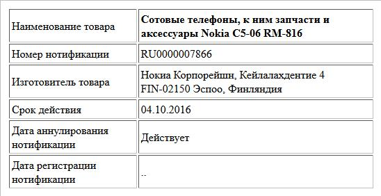 Сотовые телефоны, к ним запчасти и аксессуары Nokia С5-06 RM-816