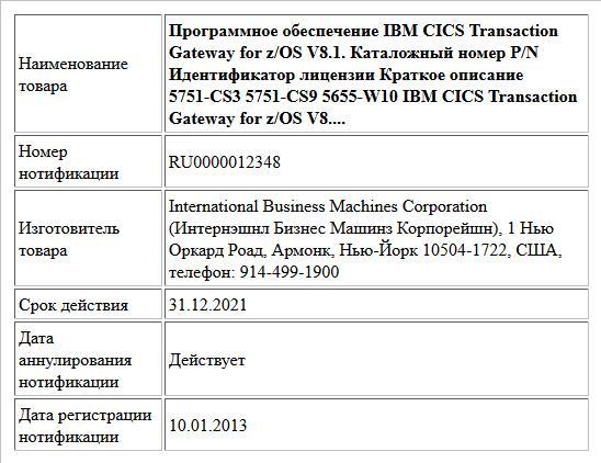 Программное обеспечение IBM CICS Transaction Gateway for z/OS V8.1. Каталожный номер P/N Идентификатор лицензии Краткое описание 5751-CS3 5751-CS9 5655-W10 IBM CICS Transaction Gateway for z/OS V8....