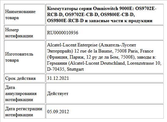Коммутаторы серии Omniswitch 9000E: OS9702E-RCB-D, OS9702E-CB-D, OS9800E-CB-D, OS9800E-RCB-D и запасные части к продукции