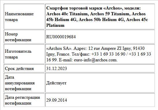 Смартфон торговой марки «Archos», модели: Archos 40c Titanium, Archos 59 Titanium, Archos 45b Helium 4G, Archos 50b Helium 4G, Archos 45c Platinum