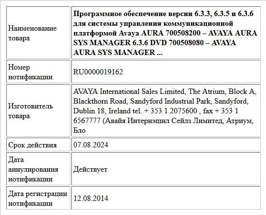 Программное обеспечение версии 6.3.3, 6.3.5 и   6.3.6 для системы управления коммуникационной платформой Avaya AURA 700508200 – AVAYA AURA SYS MANAGER 6.3.6 DVD 700508080 – AVAYA AURA SYS MANAGER ...