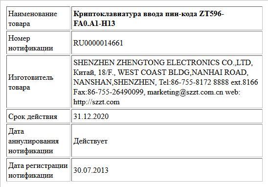Криптоклавиатура ввода пин-кода ZT596-FA0.A1-H13