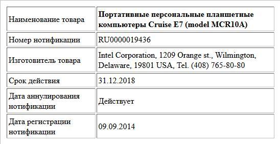 Портативные персональные планшетные компьютеры  Cruise E7 (model MCR10A)