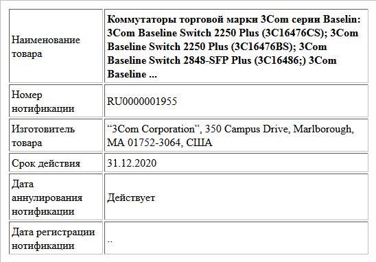 Коммутаторы торговой марки 3Com серии Baselin: 3Com Baseline Switch 2250 Plus (3C16476CS); 3Com Baseline Switch 2250 Plus (3C16476BS); 3Com Baseline Switch 2848-SFP Plus (3C16486;)  3Com Baseline ...