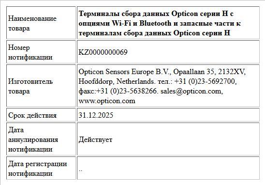 Терминалы сбора данных Opticon серии H с опциями Wi-Fi и Bluetooth и запасные части к терминалам сбора данных Opticon серии H
