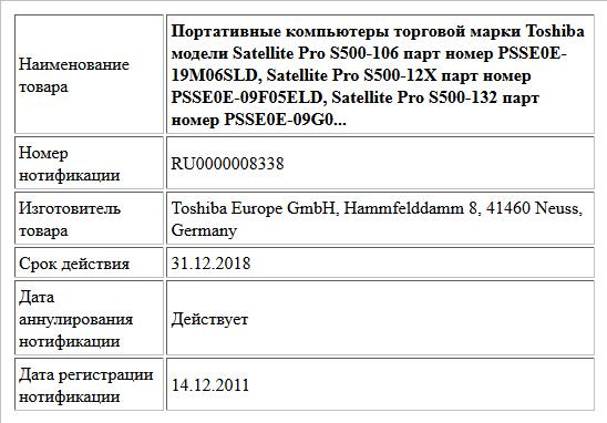 Портативные компьютеры торговой марки Toshiba модели Satellite Pro S500-106 парт номер PSSE0E-19M06SLD, Satellite Pro S500-12X парт номер PSSE0E-09F05ELD, Satellite Pro S500-132 парт номер PSSE0E-09G0...
