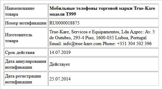 Мобильные телефоны торговой марки True-Kare модели T999