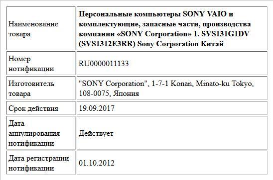 Персональные компьютеры SONY VAIO и комплектующие, запасные части, производства компании «SONY Corporation»  1. SVS131G1DV (SVS1312E3RR) Sony Corporation Китай