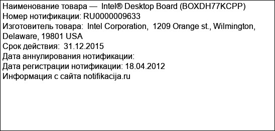 Intel® Desktop Board (BOXDH77KCPP)