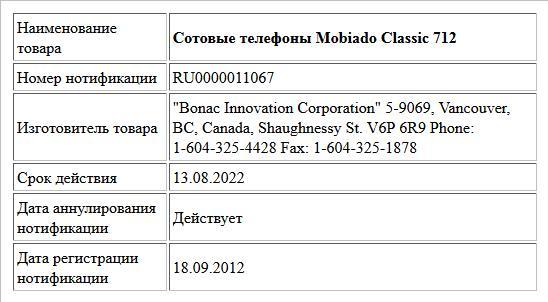 Сотовые телефоны Mobiado Classic 712