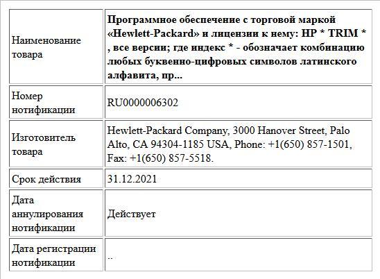Программное обеспечение с торговой маркой «Hewlett-Packard» и лицензии к нему: HP * TRIM * , все версии; где индекс * - обозначает комбинацию любых буквенно-цифровых символов латинского алфавита, пр...