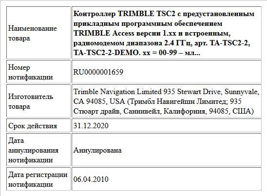 Контроллер TRIMBLE TSC2 с предустановленным прикладным программным обеспечением TRIMBLE Access версии 1.xx и встроенным, радиомодемом диапазона 2.4ГГц, арт. TA-TSC2-2, TA-TSC2-2-DEMO. xx = 00-99 – мл...