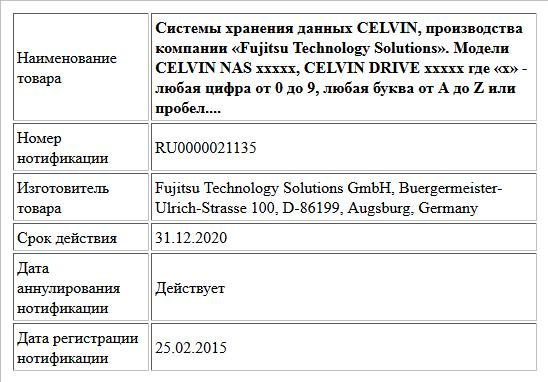 Системы хранения данных CELVIN, производства компании «Fujitsu Technology Solutions». Модели CELVIN NAS xxxxx,  CELVIN DRIVE xxxxx где  «x» - любая цифра от 0 до 9, любая буква от  A до Z или пробел....