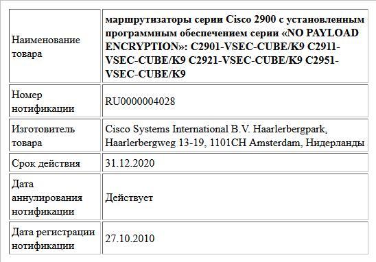 маршрутизаторы серии Cisco 2900 с установленным программным обеспечением серии «NO PAYLOAD ENCRYPTION»: C2901-VSEC-CUBE/K9 C2911-VSEC-CUBE/K9 C2921-VSEC-CUBE/K9 C2951-VSEC-CUBE/K9