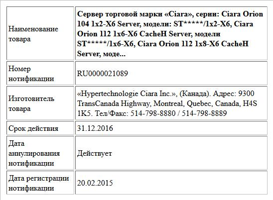 Сервер торговой марки «Ciara», серии:  Ciara Orion 104 1x2-X6 Server, модели: ST*****/1x2-X6, Ciara Orion 112 1x6-X6 CacheH Server, модели ST*****/1x6-X6, Ciara Orion 112 1x8-X6 CacheH Server, моде...
