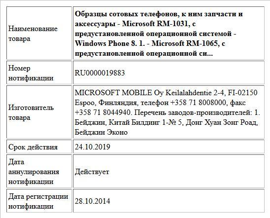 Образцы сотовых телефонов, к ним запчасти и аксессуары - Microsoft RM-1031, с предустановленной операционной системой - Windows Phone 8. 1. - Microsoft RM-1065, с предустановленной операционной си...