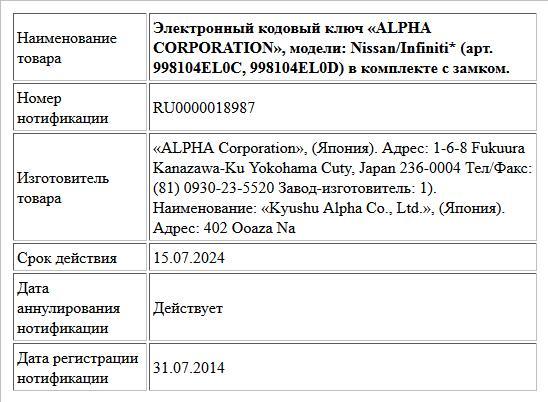 Электронный кодовый ключ  «ALPHA CORPORATION», модели: Nissan/Infiniti* (арт. 998104EL0C, 998104EL0D) в комплекте с замком.