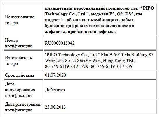 """планшетный персональный компьютер т.м. """" PIPO Technology Co., Ltd."""", моделей P*, Q*, DS*, где индекс * - обозначает комбинацию любых буквенно-цифровых символов латинского алфавита, пробелов или дефисо..."""