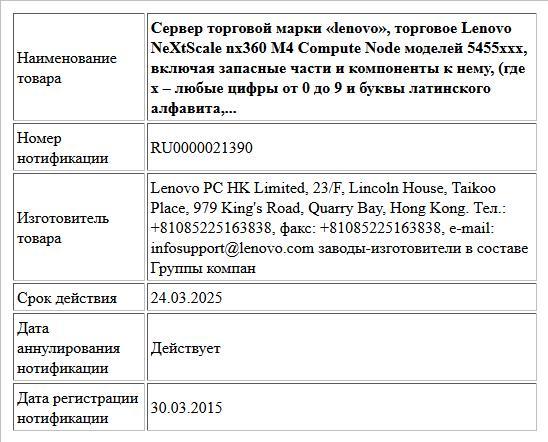 Сервер торговой марки «lenovo», торговое Lenovo NeXtScale nx360 M4 Compute Node моделей 5455xxx, включая запасные части и компоненты к нему, (где х – любые цифры от 0 до 9 и буквы латинского алфавита,...