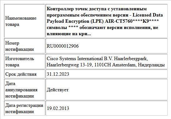 Контроллер точек доступа с установленным  программным обеспечением версии - Licensed Data Payload Encryption (LPE) AIR-CT5760****K9**** символы **** обозначают версии исполнения, не влияющие на кри...