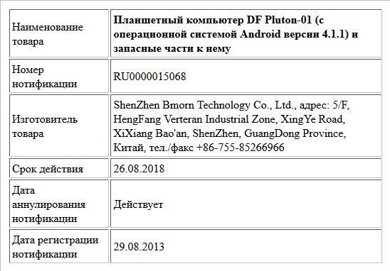 Планшетный компьютер DF Pluton-01 (с операционной системой Android версии 4.1.1) и запасные части к нему