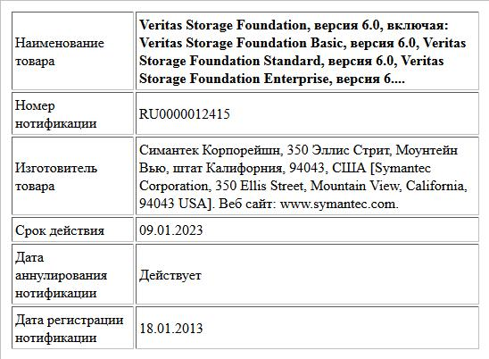 Veritas Storage Foundation, версия 6.0,  включая:  Veritas Storage Foundation Basic, версия 6.0,  Veritas Storage Foundation Standard, версия 6.0,  Veritas Storage Foundation Enterprise, версия 6....