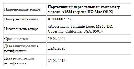 Портативный персональный компьютер модели A1534 (версия ПО Mac OS X)