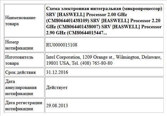 Схема электронная интегральная (микропроцессор) SRV [HASWELL] Processor 2.00 GHz (CM8064401438109) SRV [HASWELL] Processor 2.20 GHz (CM8064401438007) SRV [HASWELL] Processor 2.90 GHz (CM80644015447...