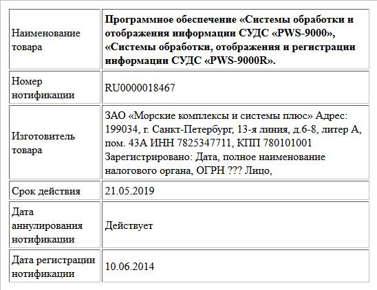 Программное обеспечение «Системы обработки и отображения информации СУДС «PWS-9000», «Системы обработки, отображения и регистрации информации СУДС «PWS-9000R».