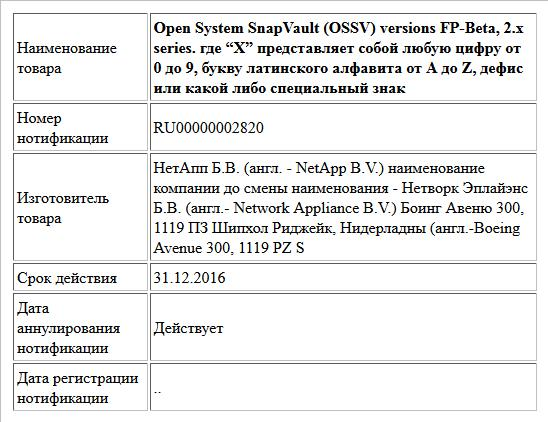 Open system snapvault нотификация фсб.