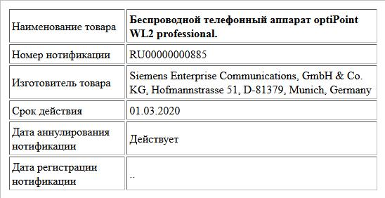 Беспроводной телефонный аппарат optiPoint WL2 professional.