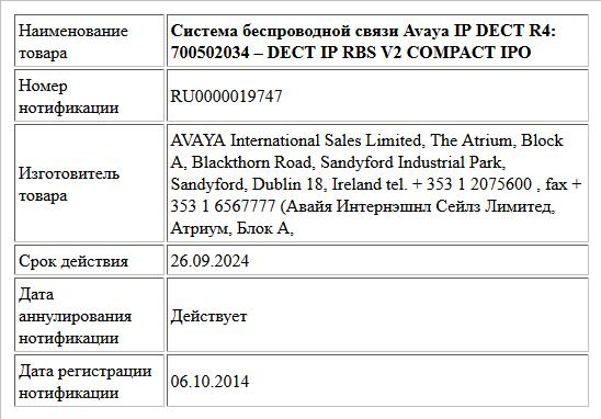 Система беспроводной связи Avaya IP DECT R4: 700502034 – DECT IP RBS V2 COMPACT IPO