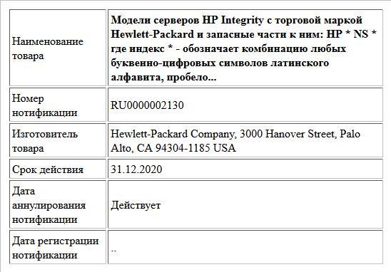 Модели серверов HP  Integrity с торговой маркой Hewlett-Packard и запасные части к ним: HP * NS * где индекс  * -  обозначает комбинацию любых буквенно-цифровых символов латинского алфавита, пробело...
