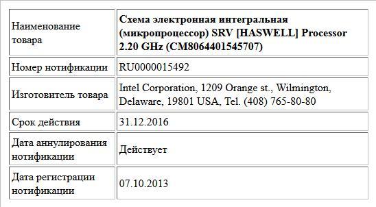 Схема электронная интегральная (микропроцессор) SRV [HASWELL] Processor 2.20 GHz (CM8064401545707)